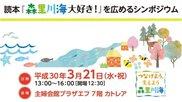読本「森里川海大好き!」を広めるシンポジウム