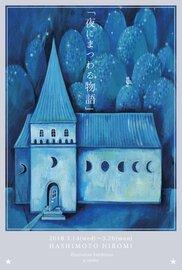 HASHIMOTO HIROMI個展「夜にまつわる物語」