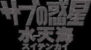 K☆T☆Nプラネタリウムスペシャル~サブの惑星~
