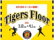 Tigers Floor