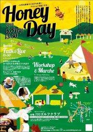 Honer Day スペシャルトーク&ライブ