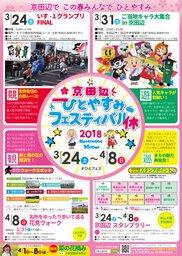 京田辺ひとやすみフェスティバル2018
