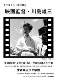 エクステンド常設展示「映画監督・川島雄三」