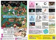 Animation Runs! Vol.31「花コリ2017 Returns」