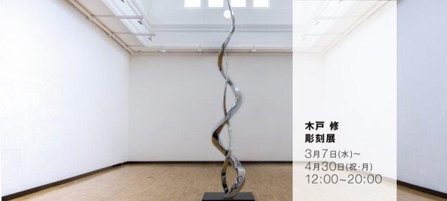 木戸修 彫刻展