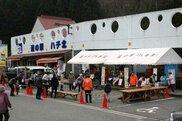 道の駅ハチ北「春の感謝祭」