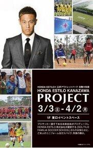 HONDA ESTILO KANAZAWA PROJECT