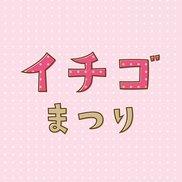 横浜ベイサイド イチゴまつり