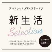新生活Selection