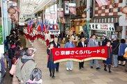 第17回 京都さくらパレード