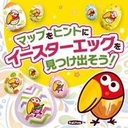 森永製菓 EASTER HAPPINESS 2018「キョロちゃんのEaster Egg Hunt Rally」