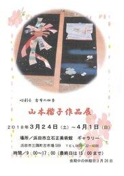 ギャラリー展 心彩る古布の四季 山本楷子作品展