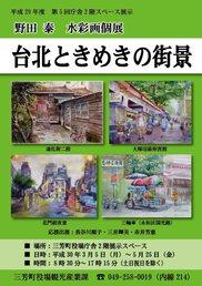 野田泰水彩画個展「台北ときめきの街景」