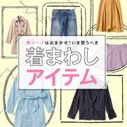 春ファッションコレクション!