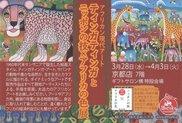 アフリカン現代アート ティンガティンガ原画展(高島屋京都店)