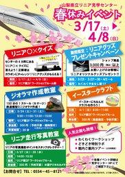 リニア見学センター春休みイベント「リニア○×クイズラリー」