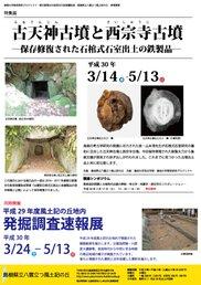 特集展「古天神古墳と西宗寺古墳-保存修復された石棺式石室出土の鉄製品-」