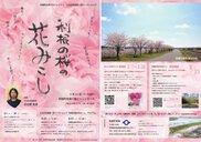 とね元気塾ワークショップ「利根の桜の花みこし」