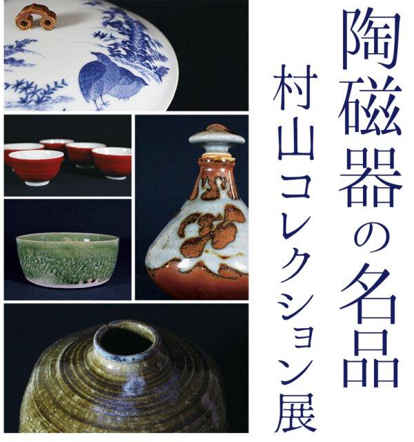 陶器の名品 村山コレクション展
