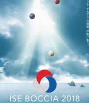 BISFed 2018 アジア・オセアニア地区ボッチャオープン大会