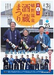 第4回 嬉野温泉 酒蔵まつりwith鹿島酒蔵ツーリズム(R)2018