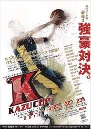 日本工学院Presents KAZU CUP 2018
