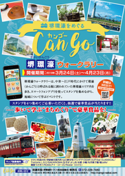 Can Go! 堺環濠ウォークラリー