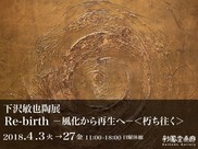 下沢敏也陶展 Re-birth -風化から再生へ-「朽ち往く」