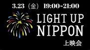 koikoi Cinema「LIGHT UP NIPPON」上映会