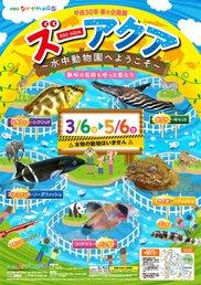 ズーアクア ~水中動物園へようこそ~