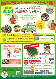 JAバンク×みんなのきょうの料理 健康キッチン-JA直売所キャラバン-(宮崎県)