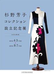 杉野芳子コレクション設立記念展-1970年代-