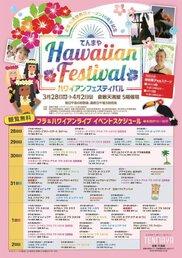 てんまやハワイアンフェスティバル