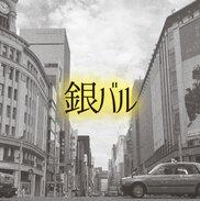 銀バル Vol.2 ~中央通りから始まるスペインの旅~