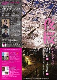 縮景園 夜桜ライトアップ
