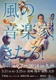 風の音楽家、きたる! ~平魚泳・岡林立哉・重松壮一郎ライブ in 熊本玉名
