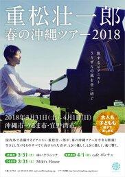 いのちのつむぎ 重松壮一郎ピアノ・コンサート ~やわらかな音で紡がれる いのちの物語