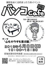 バンコCafe Vol.15