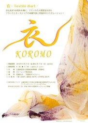 四国村 特別企画展「衣~KOROMO~」