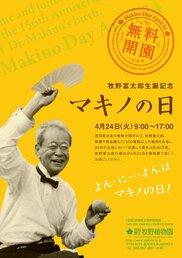 牧野富太郎生誕記念「マキノの日」