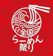 全国らーめん祭りin静岡