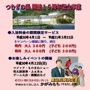 つむぎの湯開館15周年記念イベント