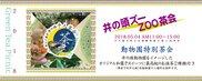 井の頭千人茶会2018「井の頭ズーZOO茶会 by動物園特別茶会」