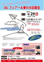 JALフェアー&春の大記録会