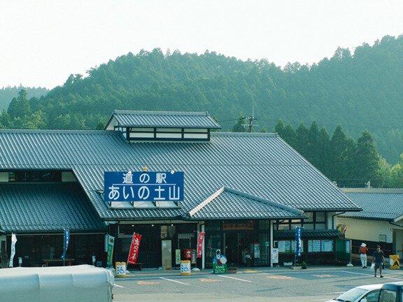 道の駅 あいの土山