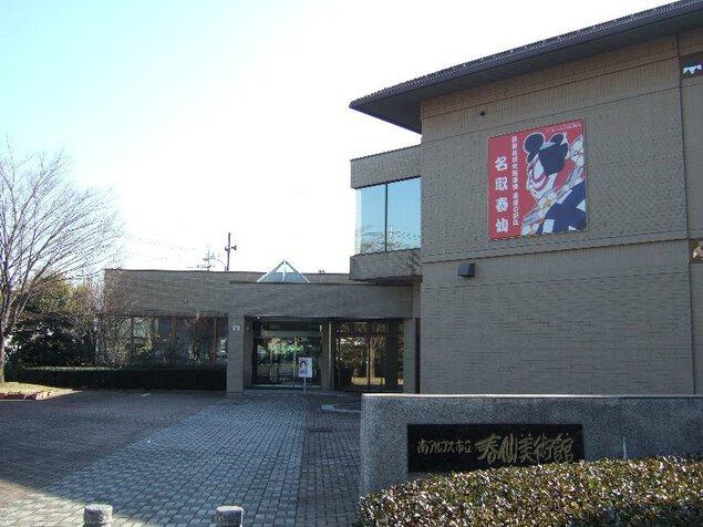 南アルプス市立春仙美術館