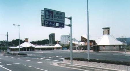 道の駅 あぐり窪川