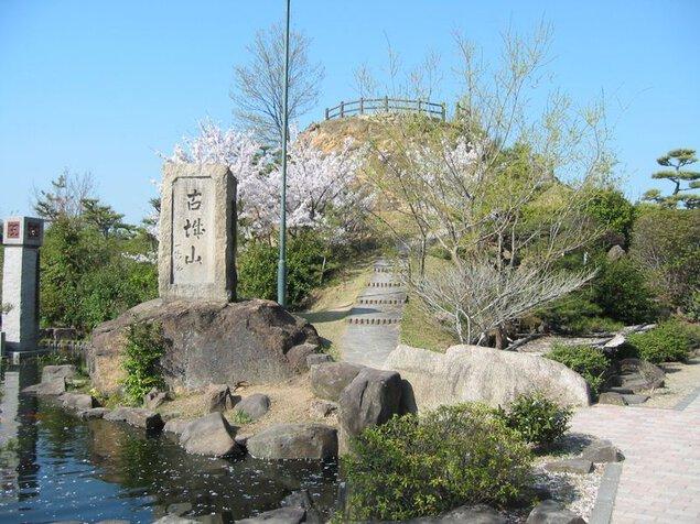 古城山公園