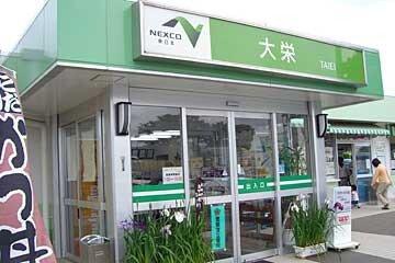 大栄PA(下り線)