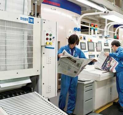 東海プリントメディア(読売新聞清須工場)